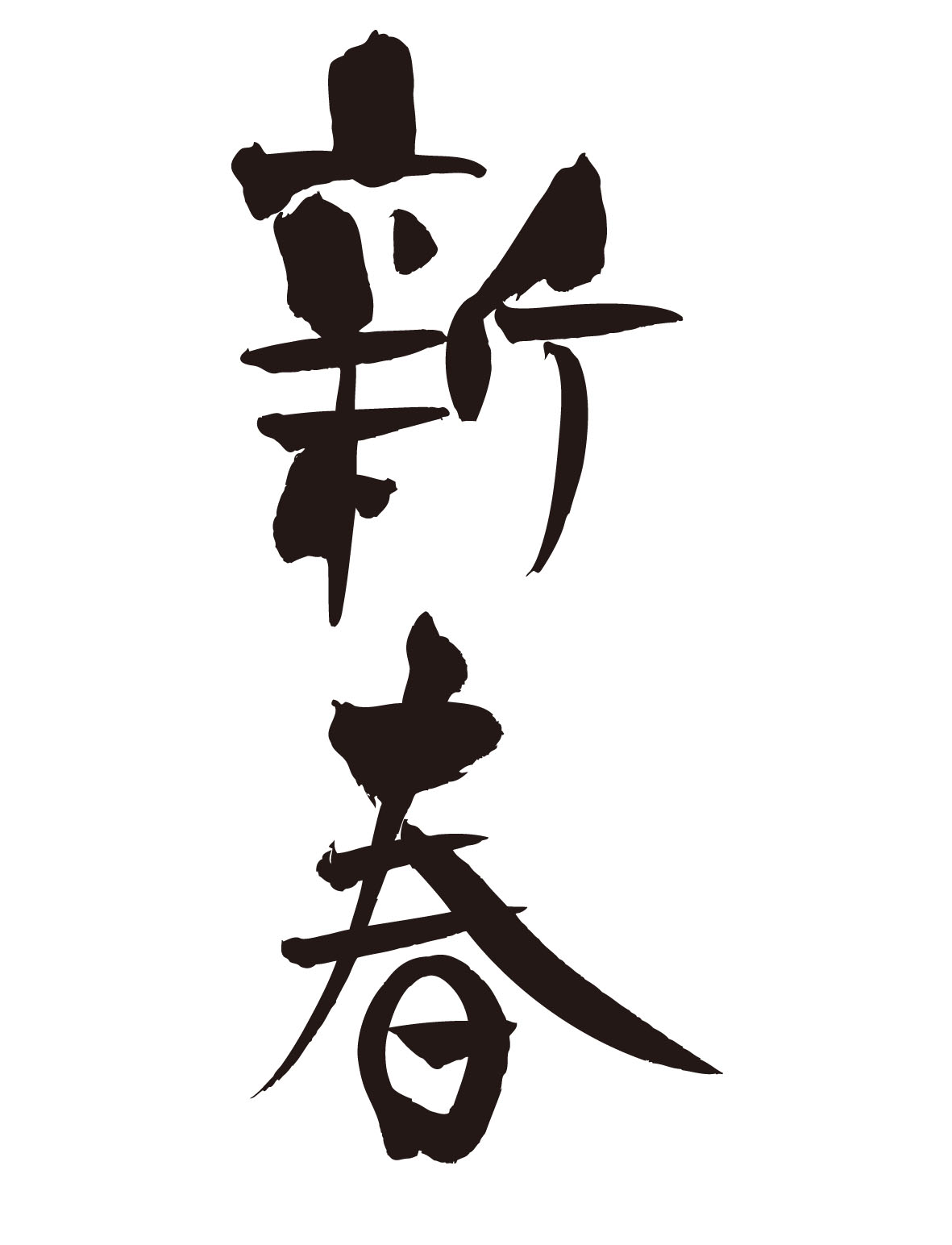 http://shinko-pk.co.jp/blog/%E6%96%B0%E6%98%A5.jpg