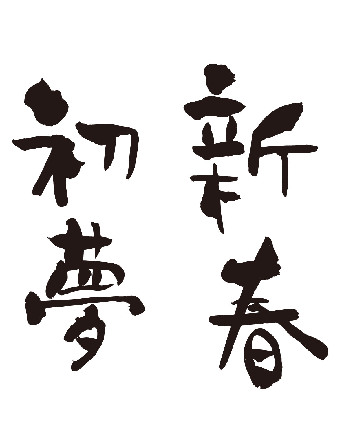 http://shinko-pk.co.jp/blog/%E6%96%B0%E6%98%A53.jpg