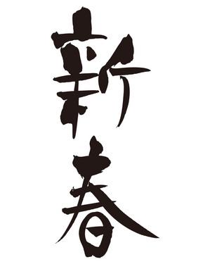 新春.jpg
