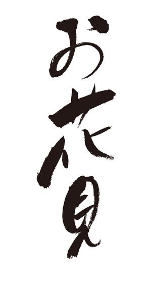 hanami-1.jpg