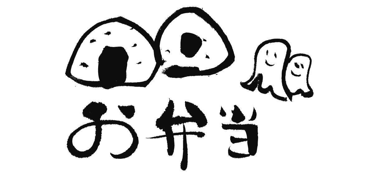 http://shinko-pk.co.jp/blog/obento.jpg