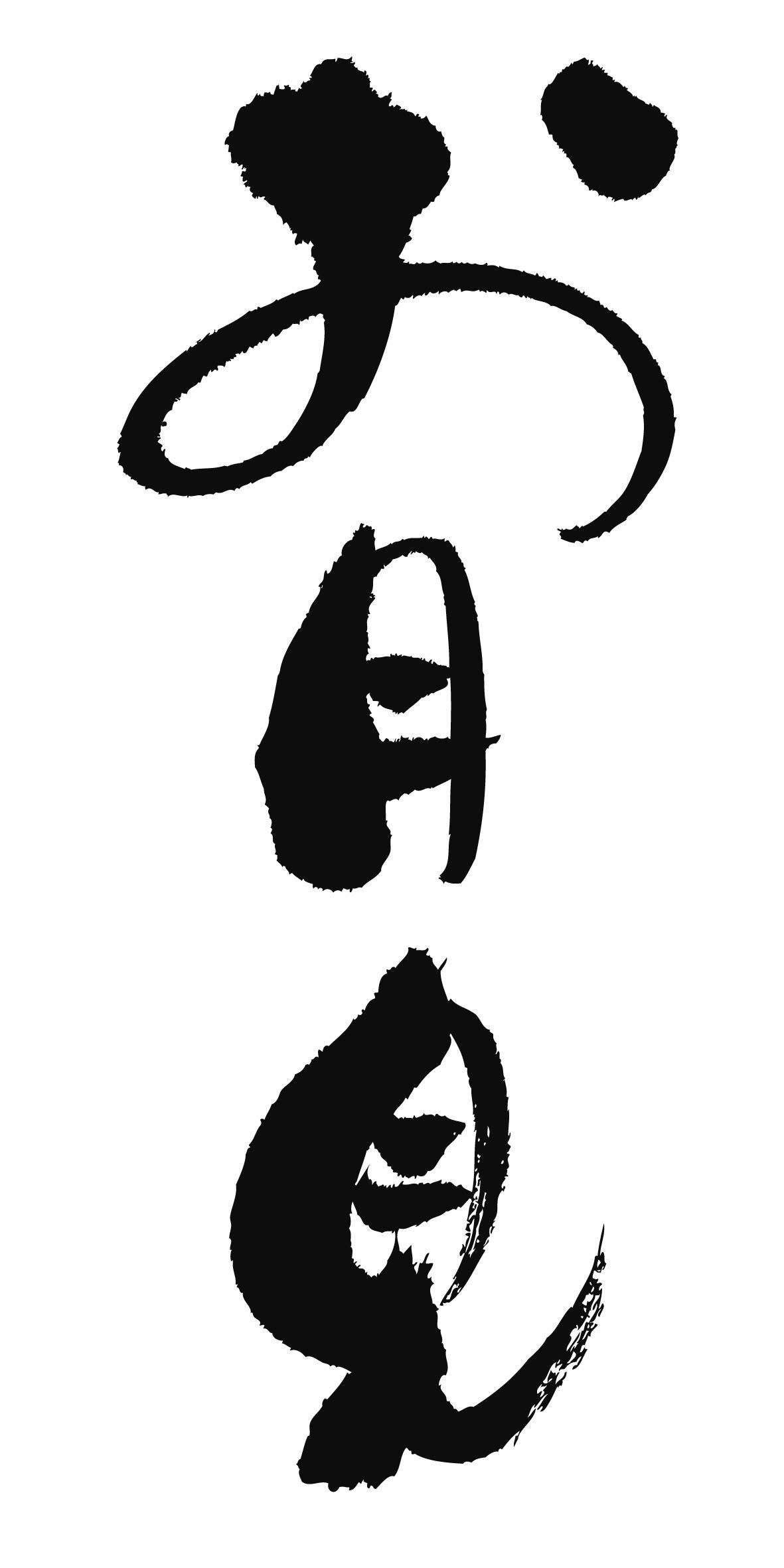 http://shinko-pk.co.jp/blog/otukimi.jpg