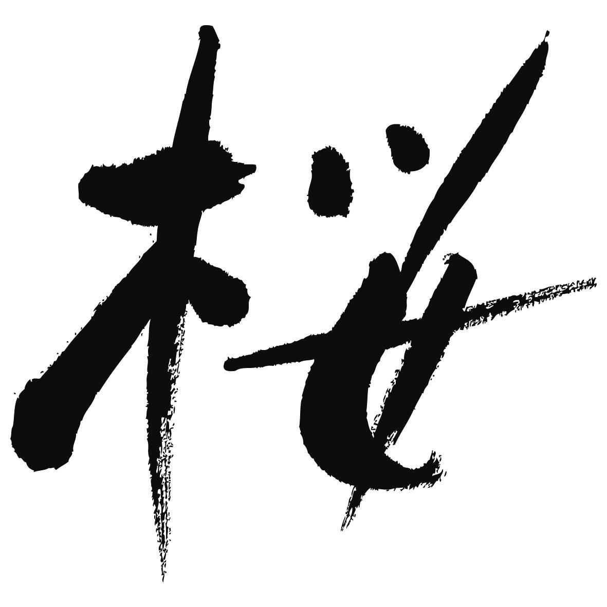 http://shinko-pk.co.jp/blog/sakura_1_170307.jpg
