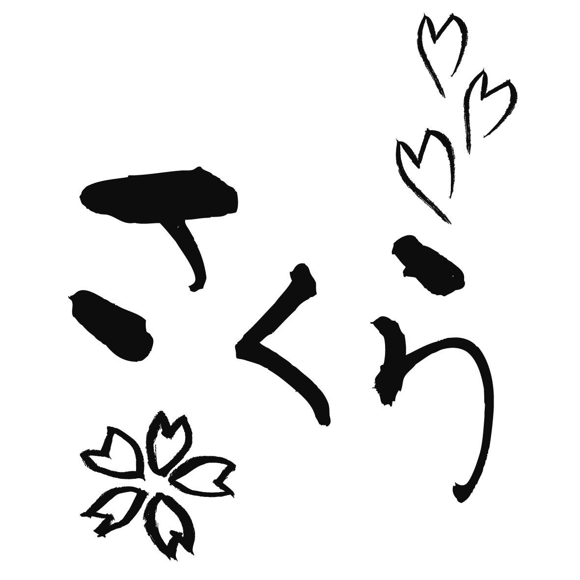 http://shinko-pk.co.jp/blog/sakura_2_170307.jpg