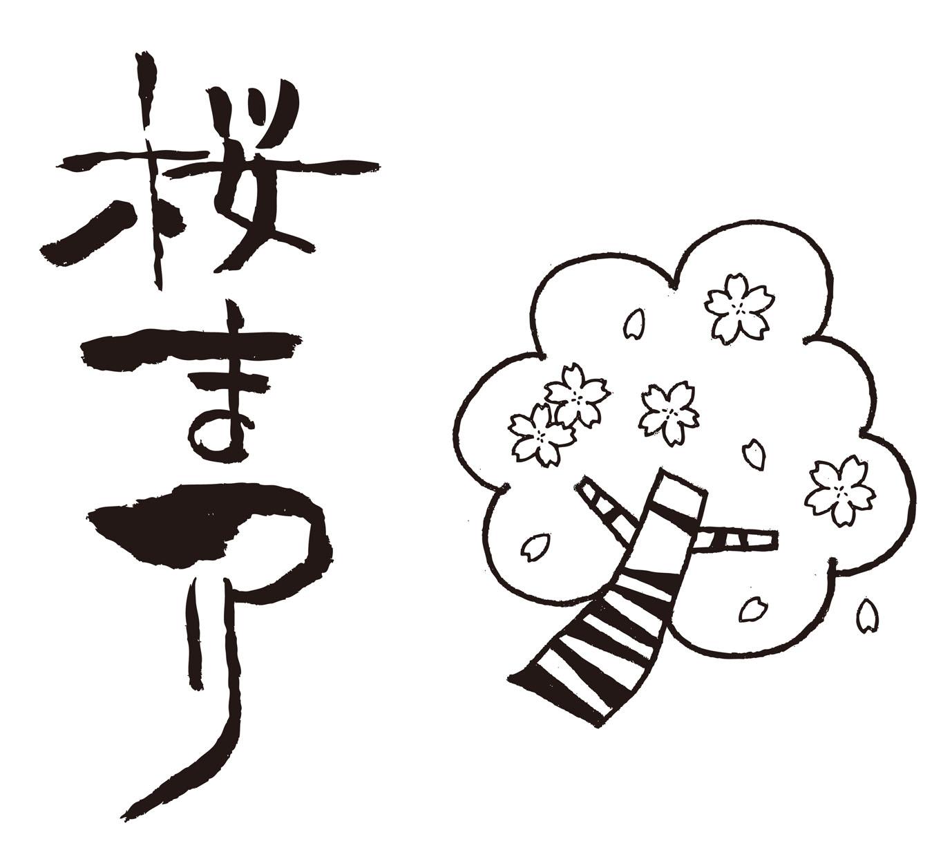 http://shinko-pk.co.jp/blog/sakuramaturi.jpg