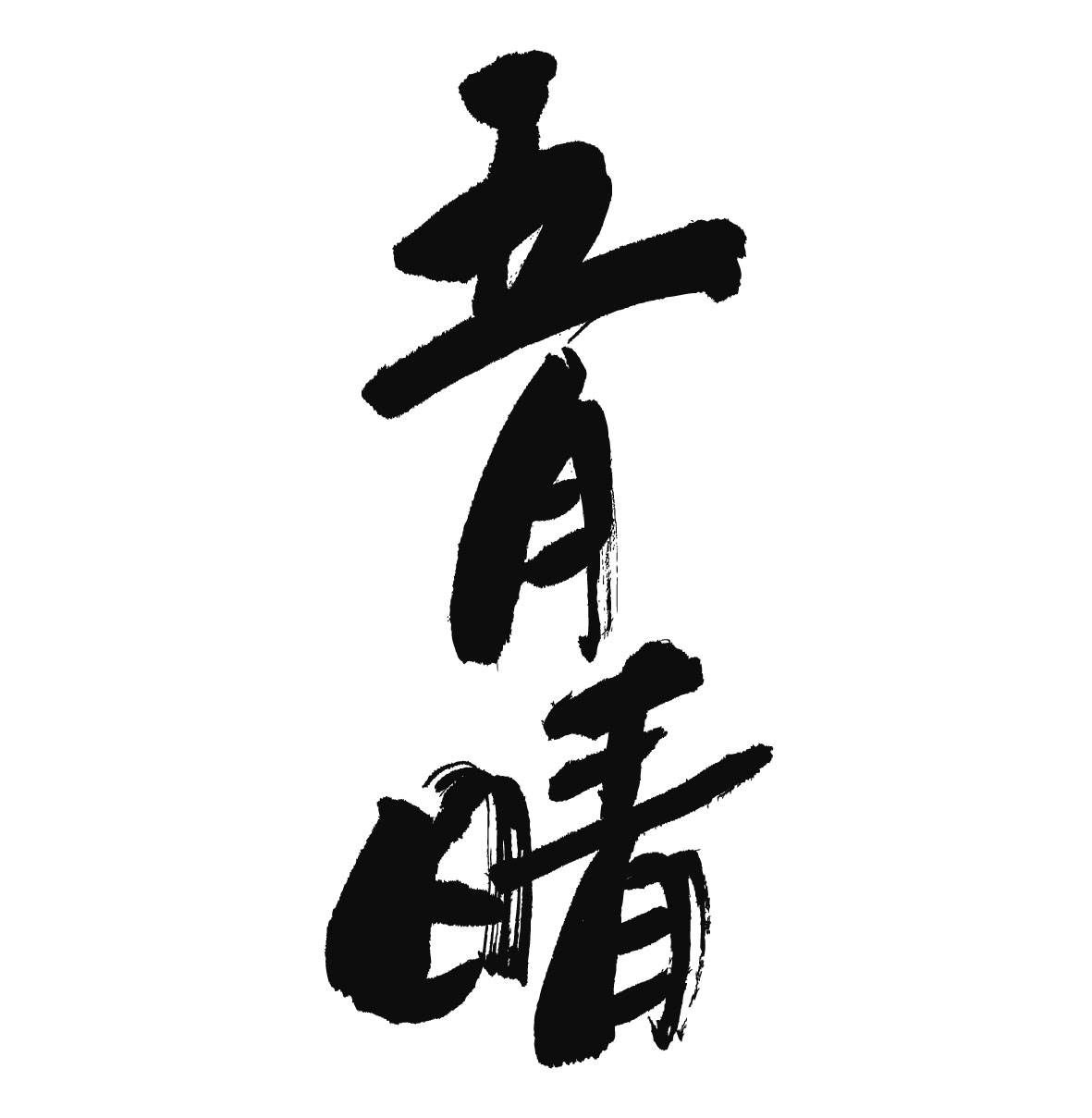 http://shinko-pk.co.jp/blog/satsukobare.jpg