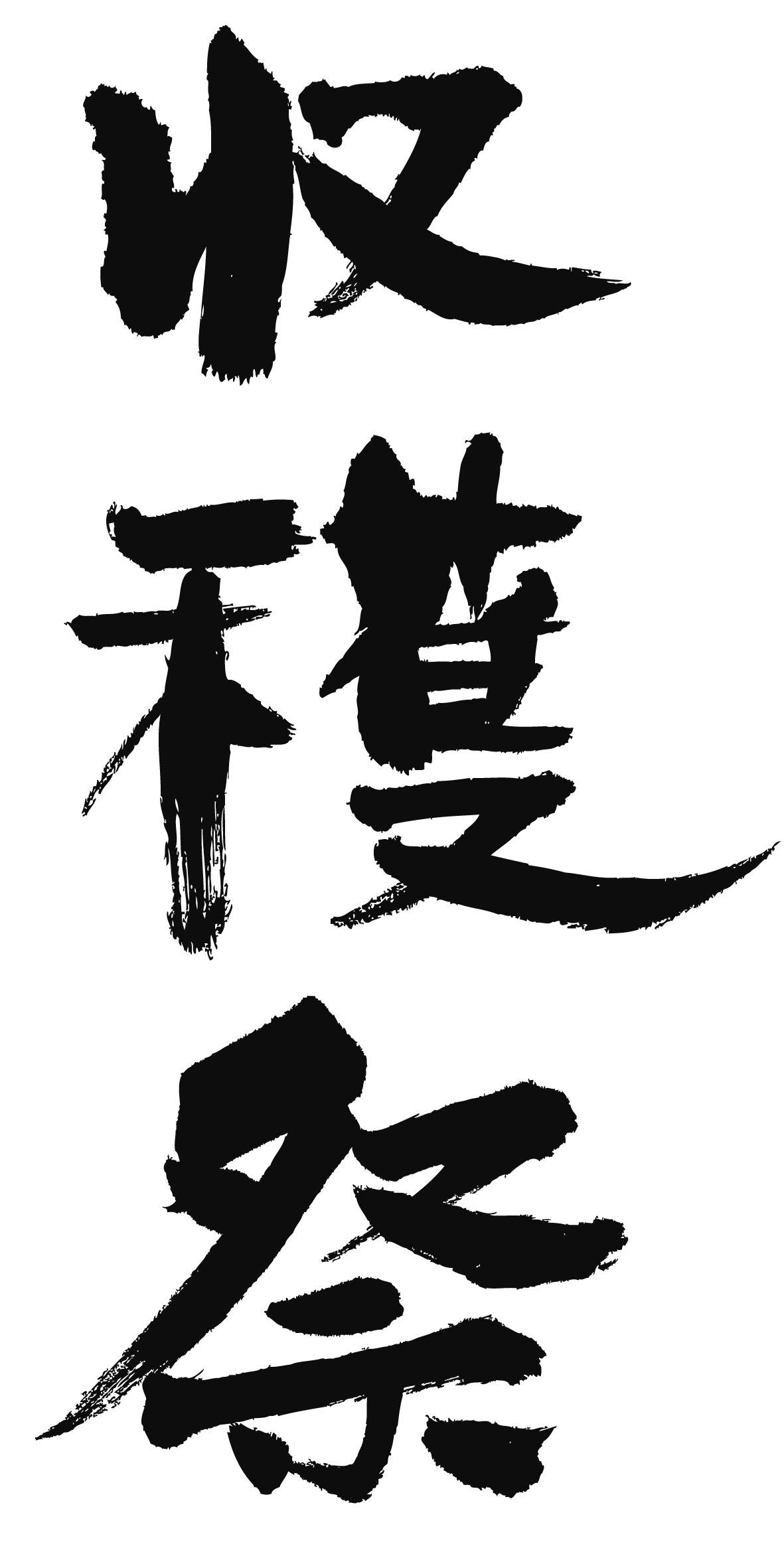 http://shinko-pk.co.jp/blog/syuukakusai.jpg