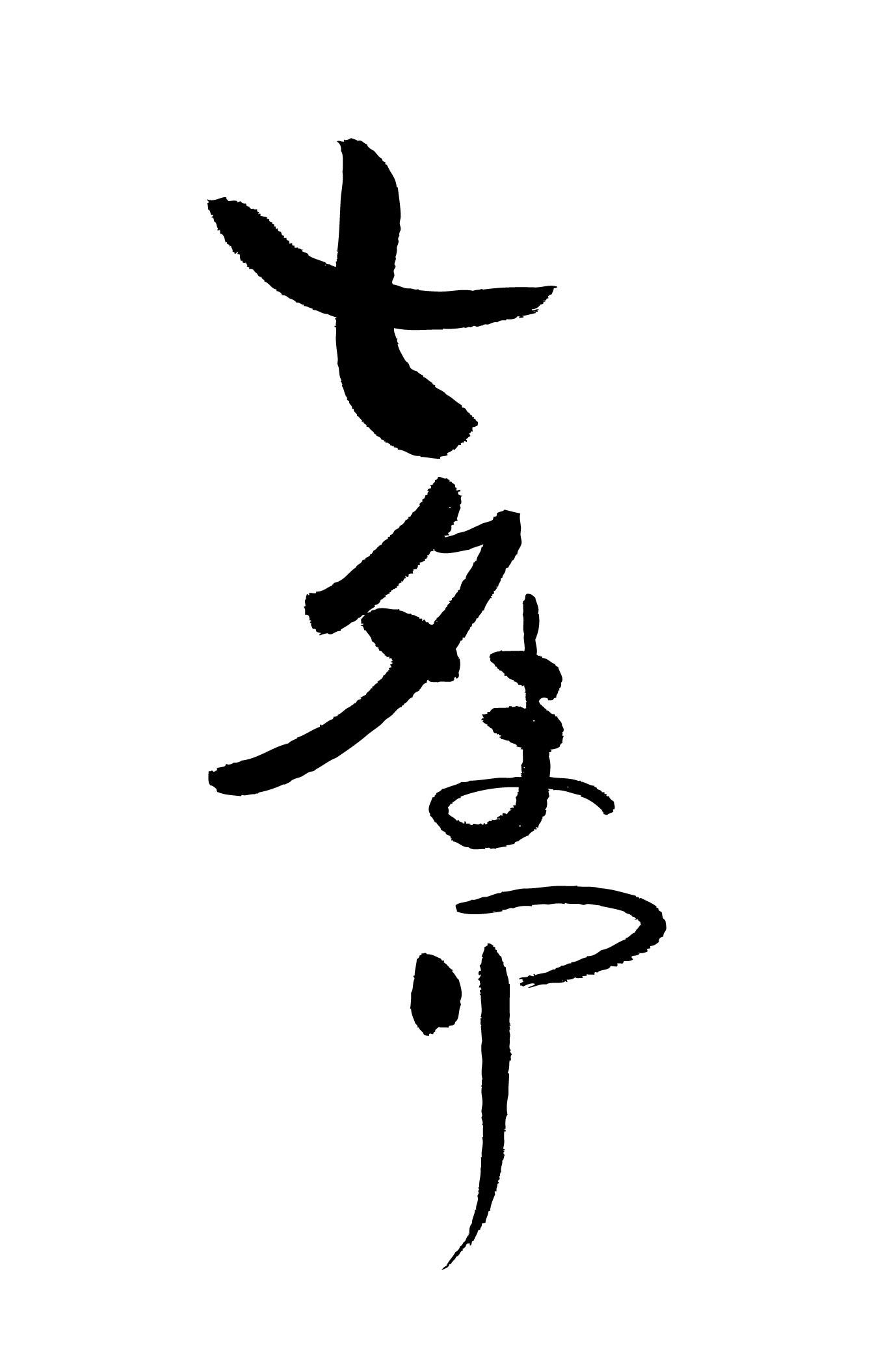 http://shinko-pk.co.jp/blog/tanabata2.jpg